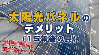 太陽光パネルのデメリット