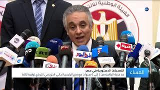 مصر ..  تحديد موعد الاستفتاء على التعديلات الدستورية