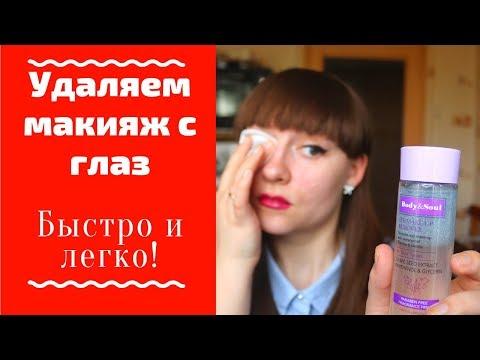 Двухфазная жидкость для снятия макияжа от Юнайс (Unice)