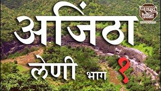 अजिंठा लेण्याची संपूर्ण माहिती  भाग - १ | History Of Ajanta Caves  Part 01