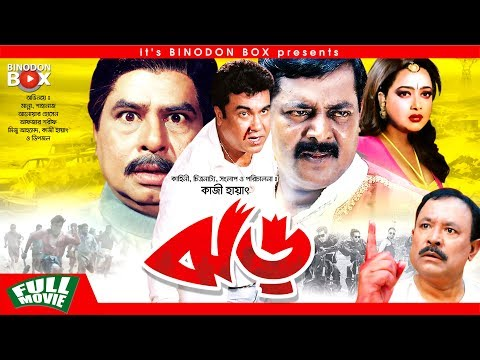 JHOR - ঝড় | Manna | Shahnaz | Dipjol | Bangla Movie