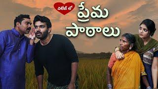 Village lo Love Problems  Ft. Raja Vaaru Rani Gaaru | My Village Show comedy