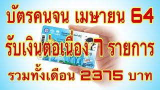 บัตรคนจน เฮต่อ เมษายน รับ 2375 บาท 7 รายการ กดเป็นเงินสดได้ด้วย เช็คด่วน!