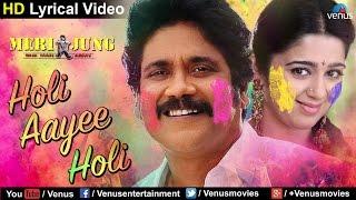 Holi Aayee Holi | Lyrical Video Song | Meri Jung | Nagarjuna