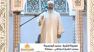 المواعظ المنبرية | خطبة الجمعة مع الشيخ محمد أبوعجيلة - مسجد الشيخ الدوكالي - مسلاتة