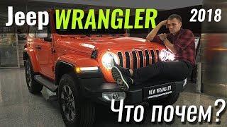 Jeep Wrangler 2018: оффроад по-богатому #ЧтоПочем S05e02