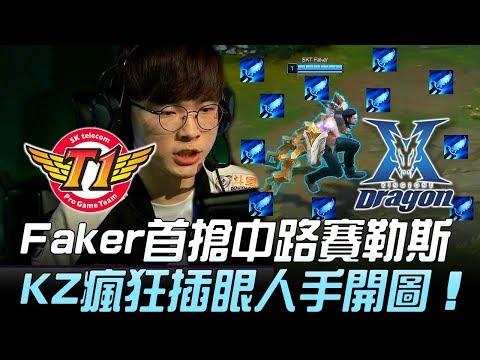 SKT vs KZ Faker首搶中路賽勒斯 KZ瘋狂插眼人手開圖!Game 1