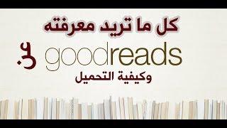 شرح كامل لتطبيق جودريدز || وإزاي تحمل من الموقع بسهولة Goodreads