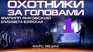 """Сериал """"Охотники за головами"""" -  1 Серия"""