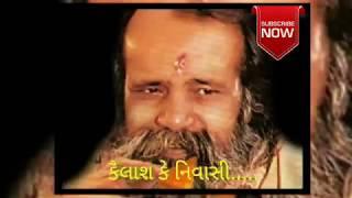 Kailash ke nivasi......||Narayan swami best bhajan