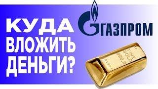 Покупать ли акции Газпрома? / Прогноз цен на золото 2019