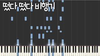 떴다 떴다 비행기|1분 피아노 동요