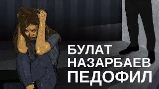 БОЛАТ НАЗАРБАЕВ - ПЕДОФИЛ