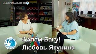Салам, Баку! с Самирой Кязимовой. Беседа с Любовью Якуниной. Выпуск 7.