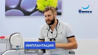 Про первый метод имплантации. Кошелев Василий Петрович