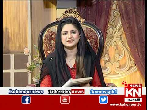 Istakhara 25 November 2020 | Kohenoor News Pakistan