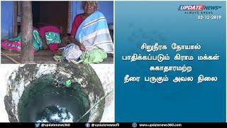 சிறுநீரக நோயால் பாதிக்கப்படும் கிராம மக்கள் சுகாதாரமற்ற நீரை பருகும் அவல நிலை | Update news 360