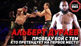 Альберт Дураев - Проведу бой с тем, кто претендует на первое место