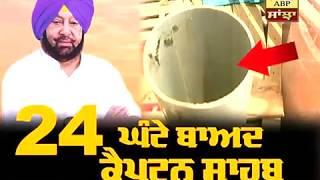 24 ਘੰਟੇ ਬਾਅਦ Captain ਸਾਹਬ   ABP Sanjha  
