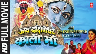 Jai Dakshineshwar Kali Maa, HEMA MALINI i GULSHAN KUMAR, ANURADHA PAUDWAL, ADITYA PAUDWAL,ALOKNATH  - Download this Video in MP3, M4A, WEBM, MP4, 3GP