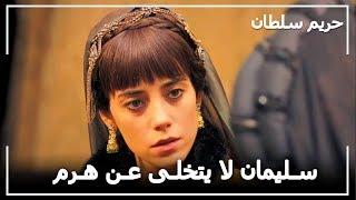 عفيفة خانم أغضبت فيروزة -  حريم السلطان الحلقة 74
