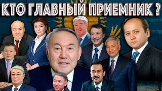 Главный приемник Назарбаева ?