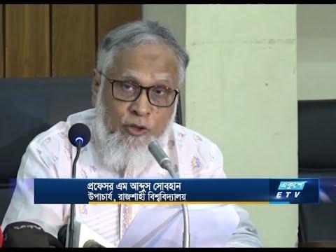ইউজিসি'র প্রতিবেদনকে একপেশে উল্লেখ করে বিচার বিভাগীয় তদন্ত দাবি | ETV News