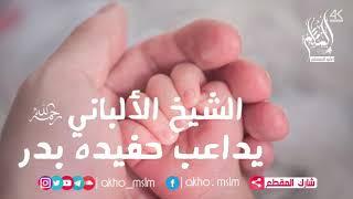 الإمام الألباني رحمه الله يداعب حفيده بدر