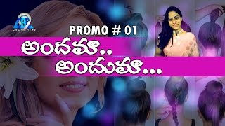 Beauty tips girls hairstyle with Face || Promo # 01|| Beauty tips for girls || Telugu | Cbc9