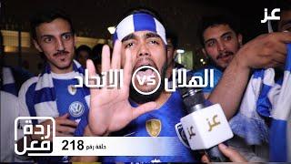 ردود فعل جماهير الهلال بعد الفوز على الاتحاد في دوري ابطال آسيا 2018-2019
