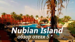 Обзор отеля Nubian Island 5* в Египте Шарм эль Шейх первая линия 2018