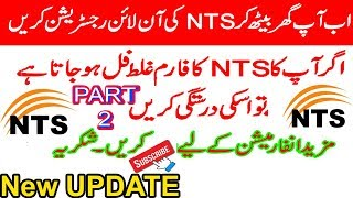 How to Apply Online For NTS Registration Form Edit Data of New Educators in NTS] Part 2