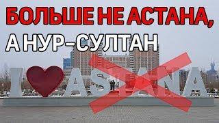 Астана официально Нур-Султан: Президент Казахстана подписал указ о переименовании столицы