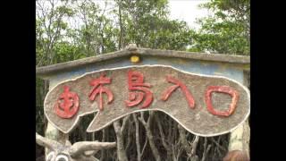 沖縄八重山観光