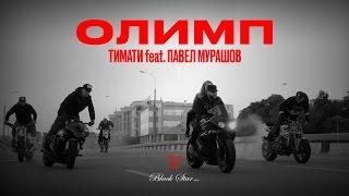 Тимати feat. Павел Мурашов - Олимп (премьера клипа, 2016)
