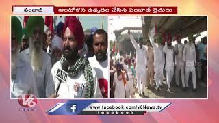 Punjab Farmers Protest Against Farm Bills, Block Rail Tracks | V6 News