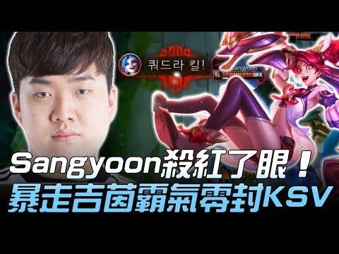 KSV vs ROX Sangyoon殺到眼紅 暴走吉茵霸氣零封KSV!Game3