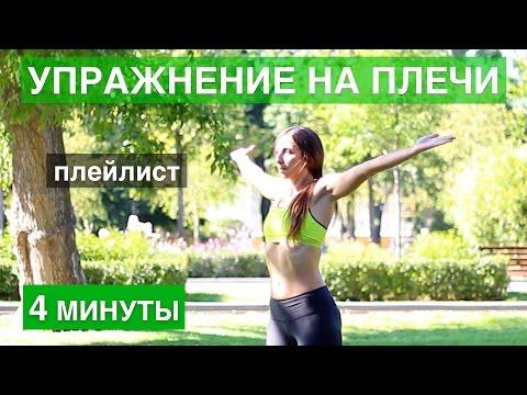 Упражнение для мышц плечевого пояса и суставов