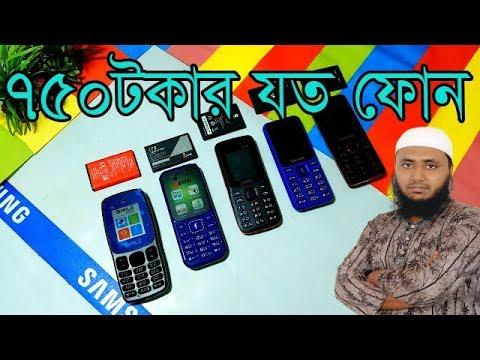 কম দামে বাটন মোবাইল! Low price feature phone