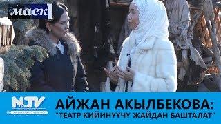 АЙЖАН АКЫЛБЕКОВА ТУРМУШКА ЧЫГАБЫ? NewTV