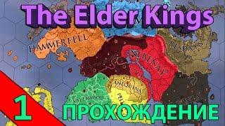 Crusader Kings 2 Elder Kings - Прохождение за Скинию #1 - Вникаем в мод