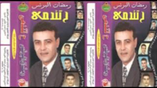 Ramadan El Berens - Hatendamy / رمضان البرنس - هتندمى