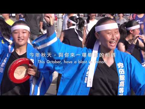 2018南瀛國際民俗藝術節 踩街前導