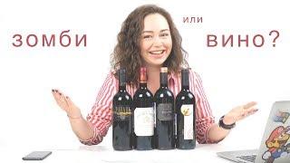 BUFFеризация #3 - Как правильно пить вино убегая от зомби с Grumpy Cat