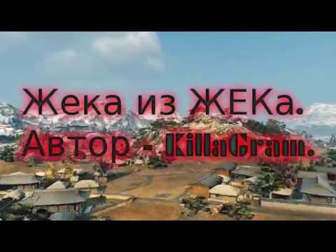 Жека из ЖЭКа - KillaGram (World of Tanks)