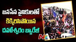 Huge Crowd At Pawan Kalyan Janasena kavathu in Dowleswaram Barrage | NTV