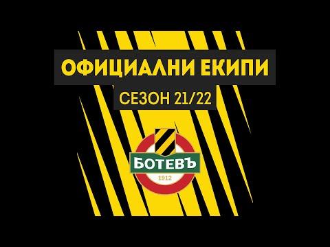 Официалните екипи на Ботев за сезон 2021/2022