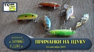 Приманки для рыбалки в астрахани весной
