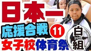 日本一笑顔の佐賀女子 2018 体育祭 ★応援合戦・白組★
