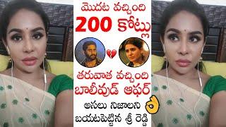 మొత్తం బయటపెట్టేసింది | Sri Reddy Comments On Samantha NagaChaitanya's Divorce |   #ChaySamDivorce